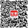 中华军事客户端